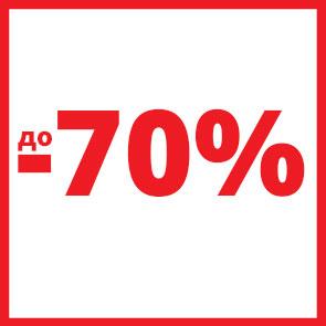 Reducere de până la -70%